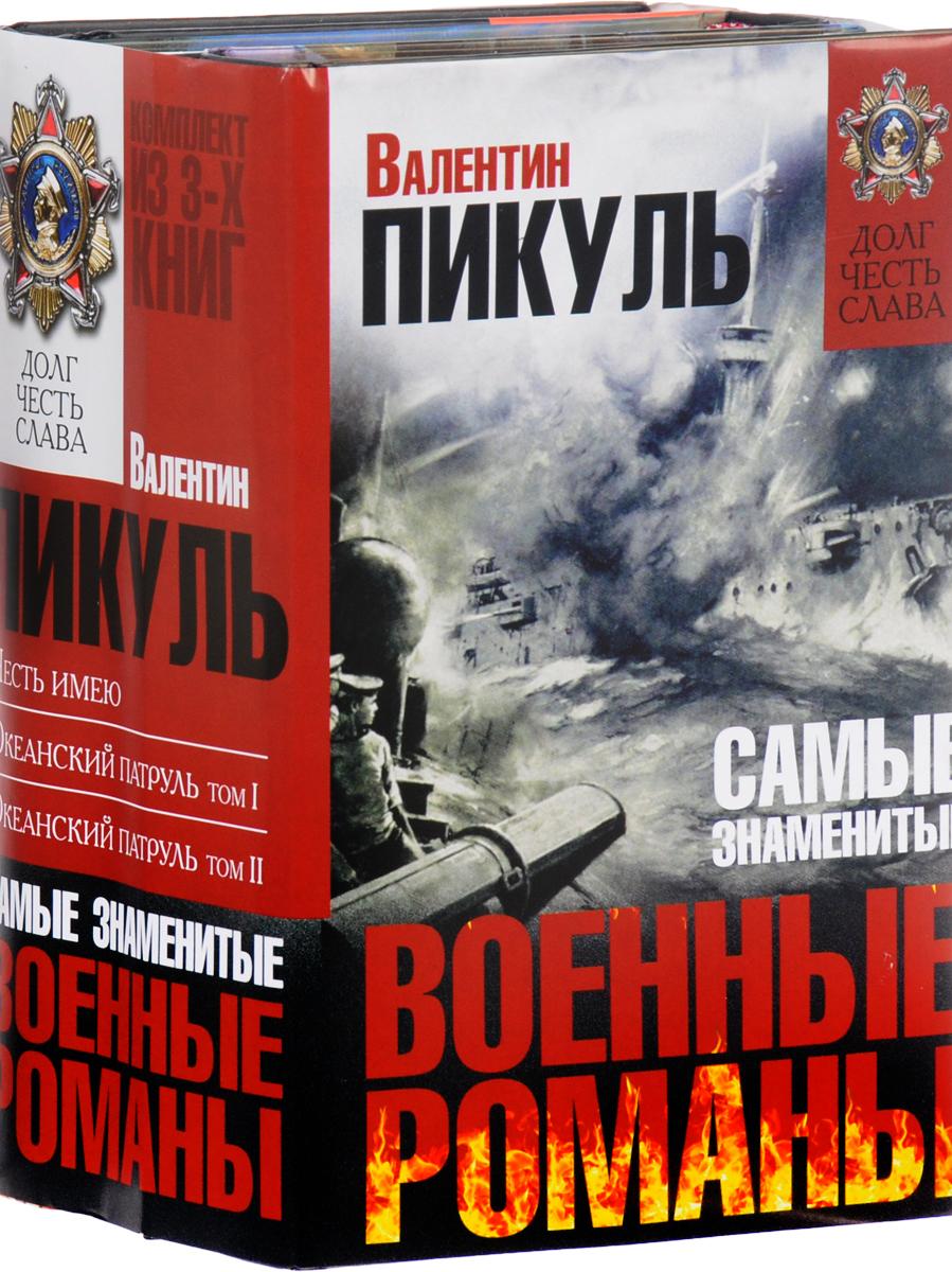 Валентин Пикуль. Самые знаменитые военные романы (комплект из 3 книг)