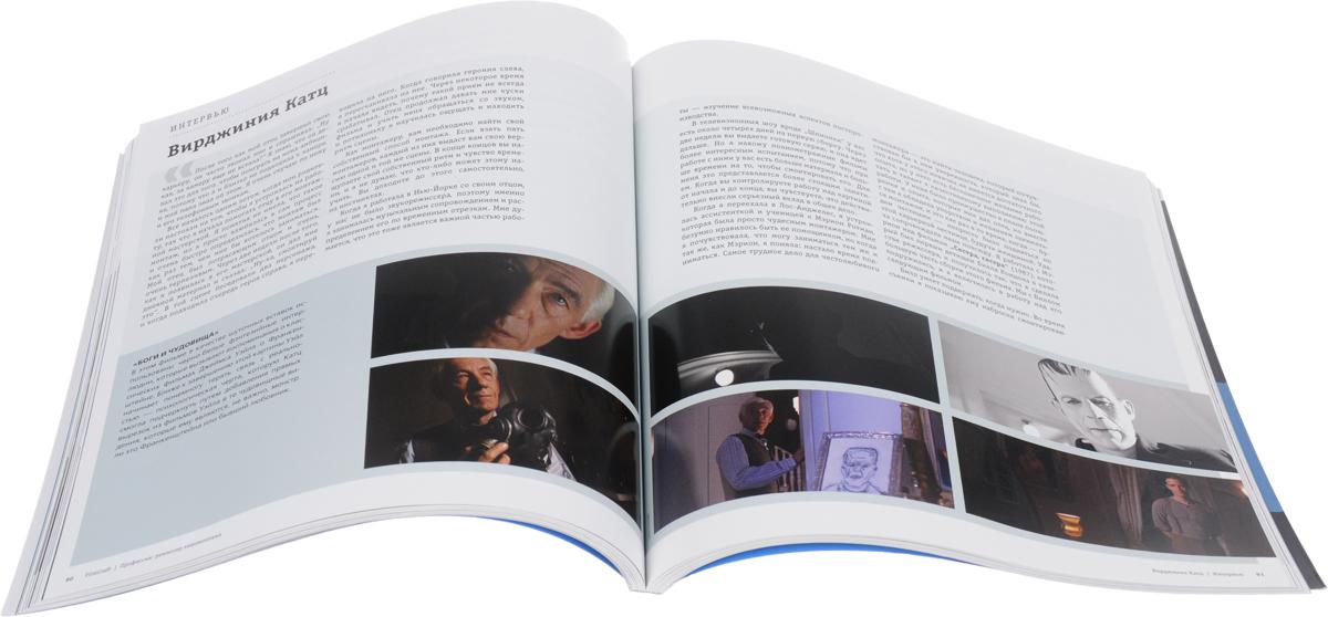 Великие интервью о профессиях в кино (комплект из 3 книг)
