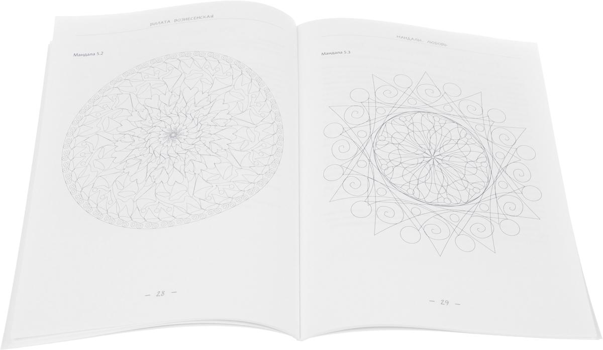 Мандалы счастья (комплект из 4 книг)