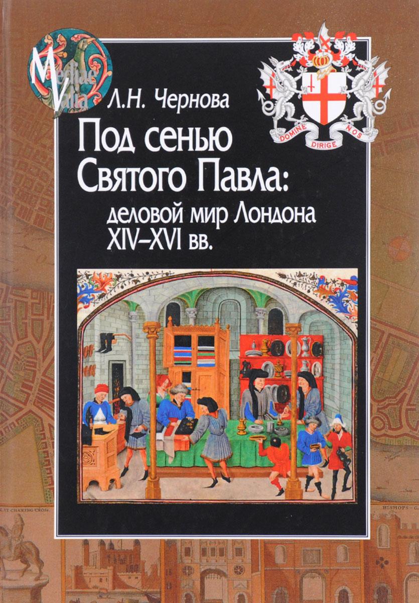 Л. Н. Чернова Под сенью Святого Павла. Деловой мир Лондона, XIV-XVI век конный рыцарь в турнирном доспехе xvi век европа оловянная миниатюра авторская работа