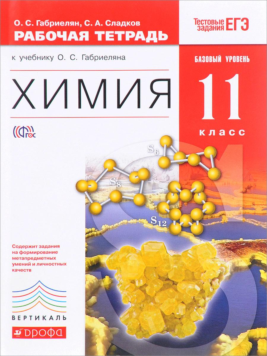 Химия. 11 класс. Рабочая тетрадь. К учебнику О. С. Габриеляна