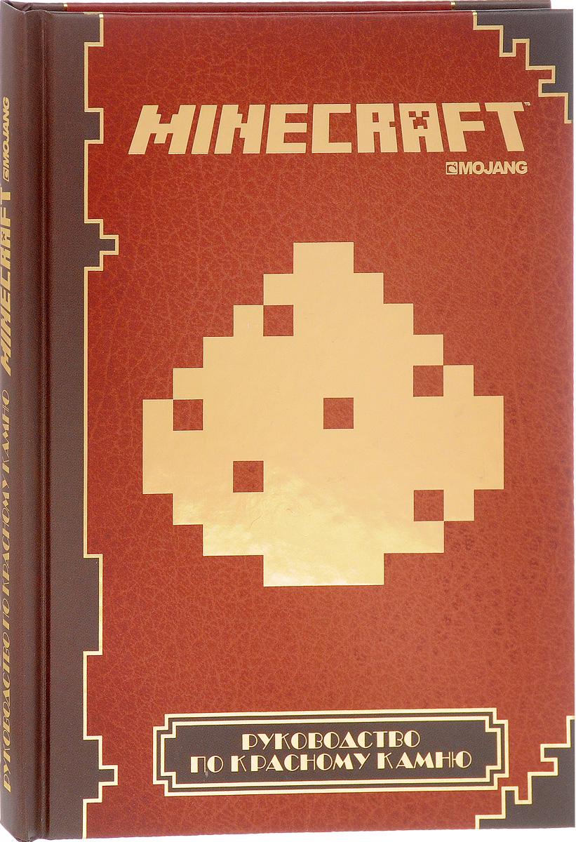 Руководство по красному камню. Minecraft