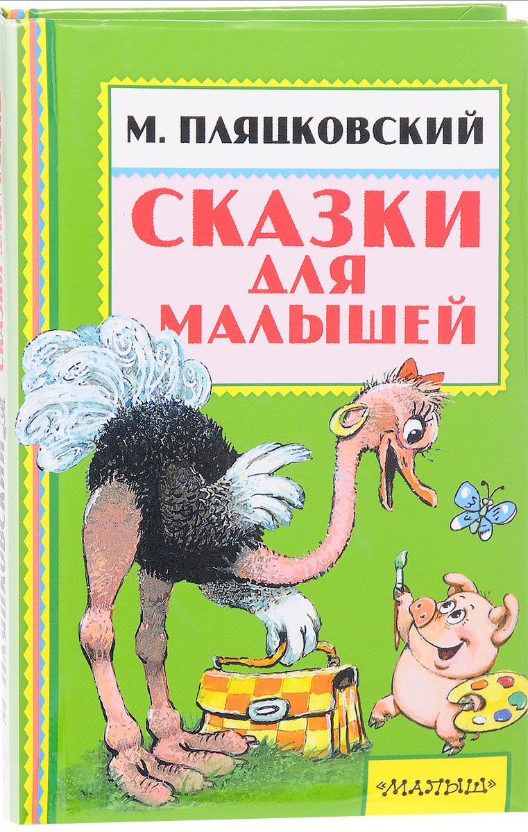 М. Пляцковский. Сказки для малышей