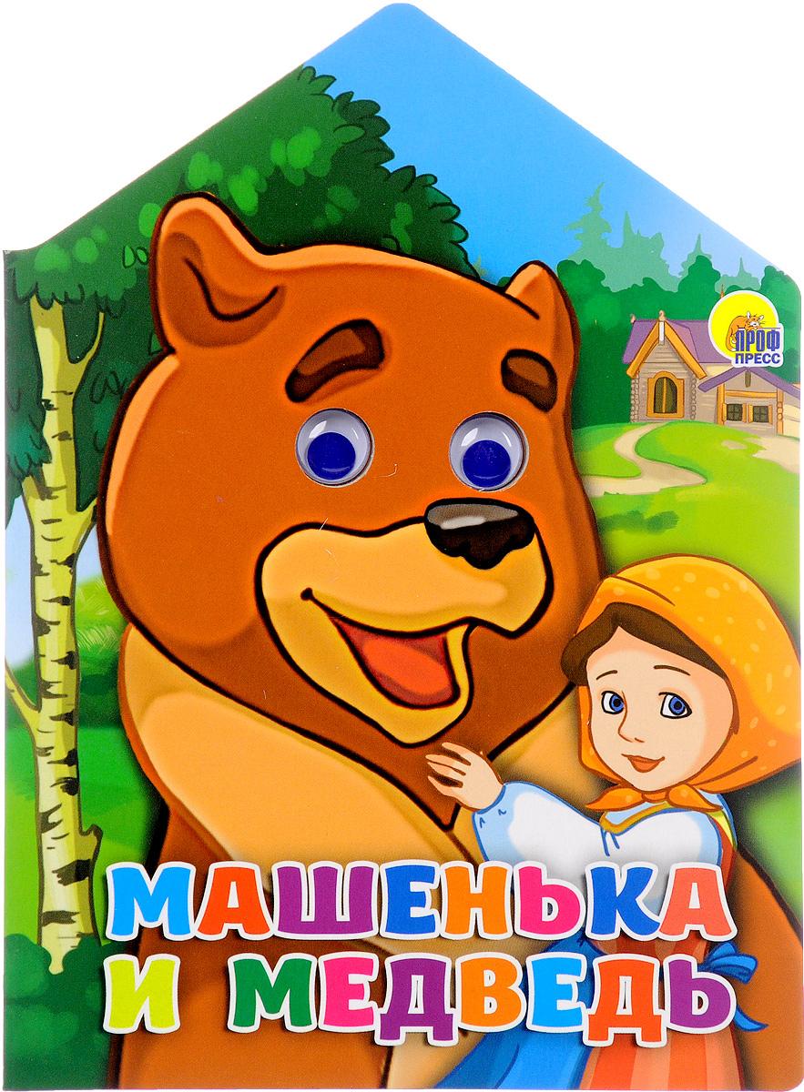 Машенька и Медведь.Вырубки на картоне с глазками