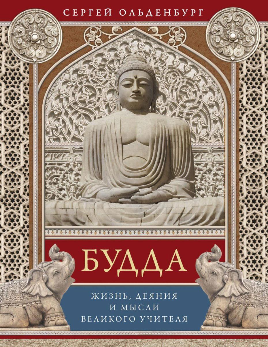 Будда. Жизнь, деяния и мысли великого учителя