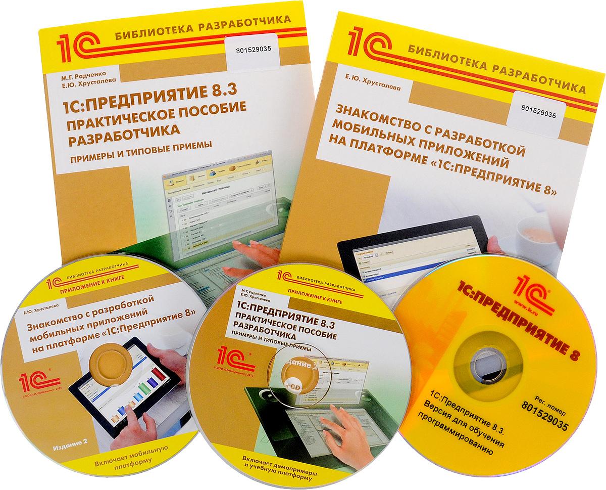 1С: Предприятие 8.3. Версия для обучения программированию. В 2 Кн. + 3CD.