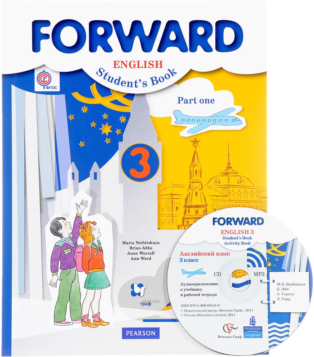 Forward English 3: Student's Book: Part 1 / Английский язык. 3 класс. Учебник. В 2 частях. Часть 1 (+ CD)