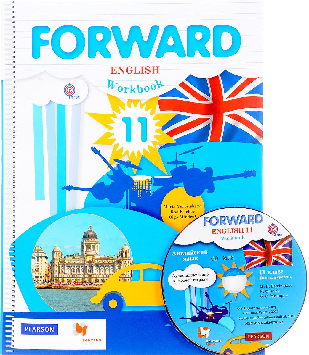 Forward English 11: Workbook / Английский язык. 11 класс. Базовый уровень. Рабочая тетрадь (+ CD)