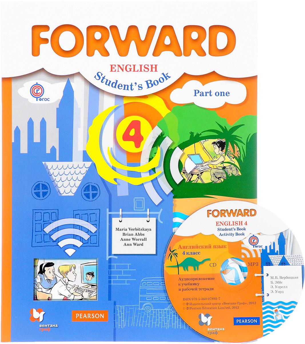 Forward English 4: Student's Book: Part 1 / Английский язык. 4 класс. Учебник. В 2 частях. Часть 1 (+ CD-ROM)