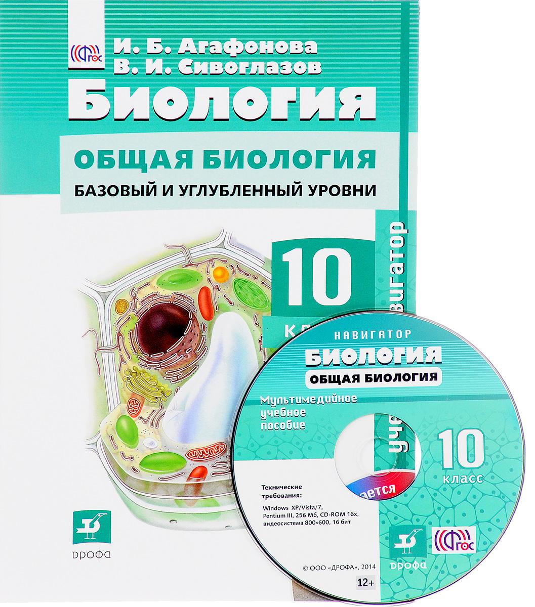 Биология. Общая биология. 10 класс. Базовый и углубленный уровни (+ CD)