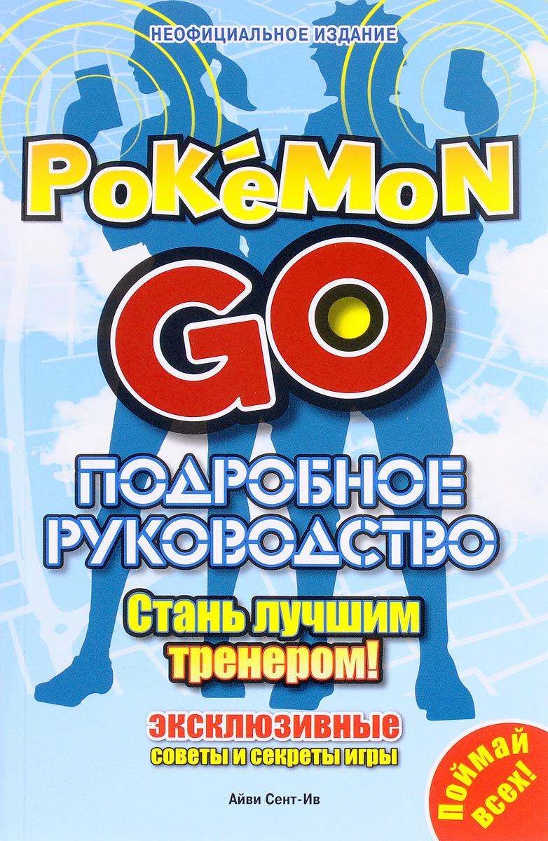 Подробное руководство по POKEMOH GO. Стань лучшим тренером!