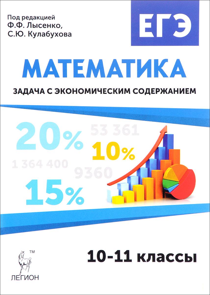 Математика. ЕГЭ. Задача с экономическим содержанием. Учебно-методическое пособие