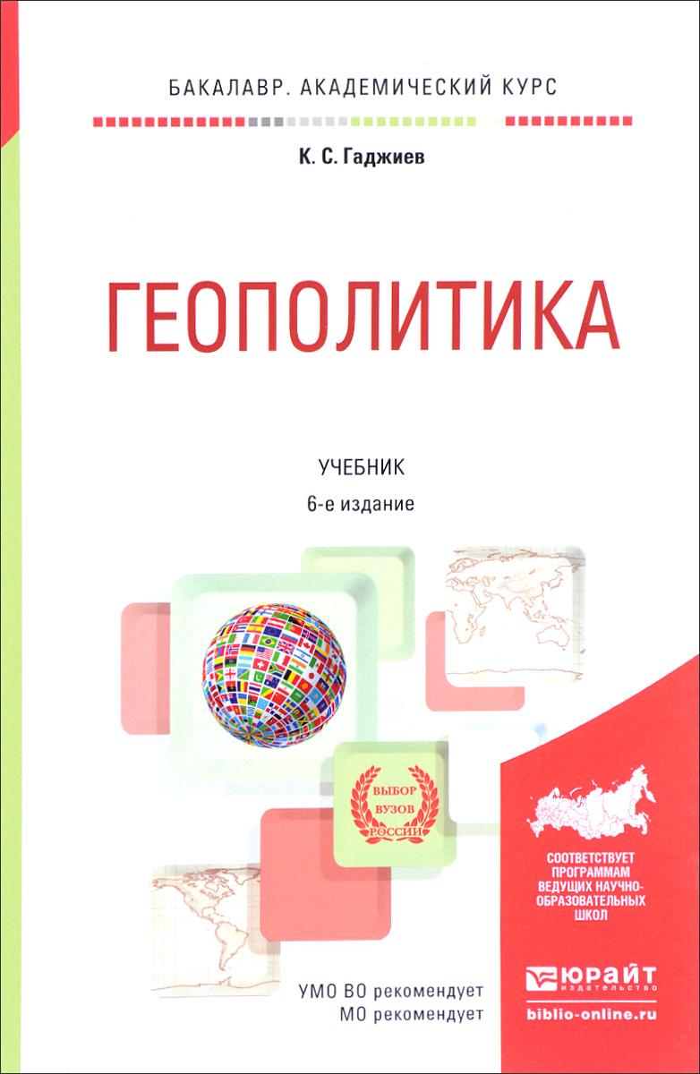 Геополитика. Учебник