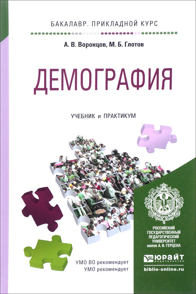 Демография. Учебник и практикум