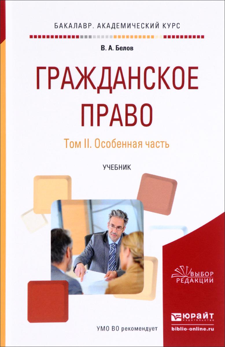 Гражданское право. В 2 томах. Том 2. Особенная часть. Учебник