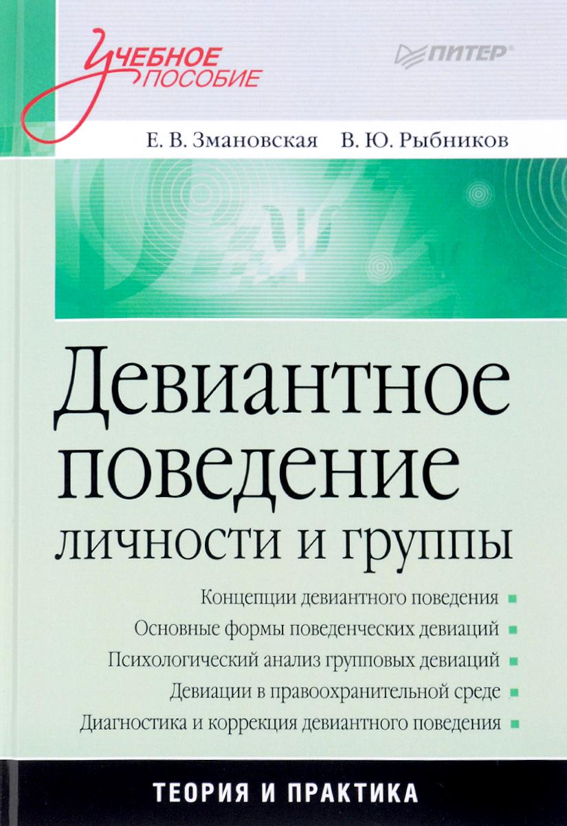 Девиантное поведение личности и группы. Учебное пособие