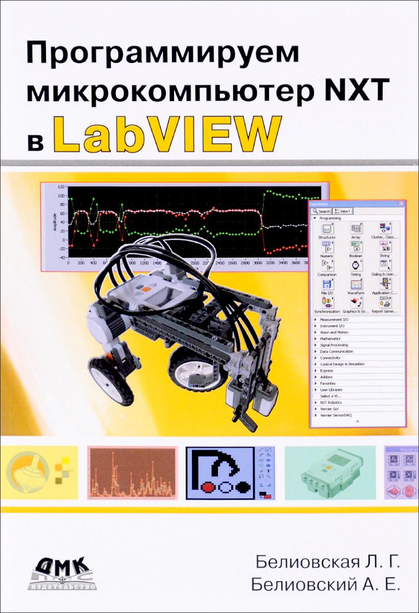 Программируем микрокомпьютер NXT в LabVIEW. Учебник