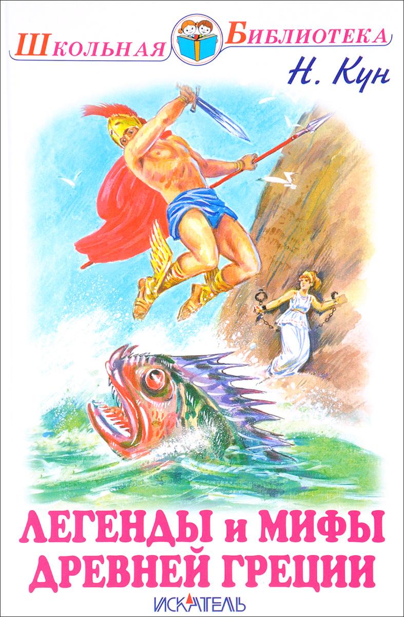 Легенды и мифы Древней Греции. Боги и герои