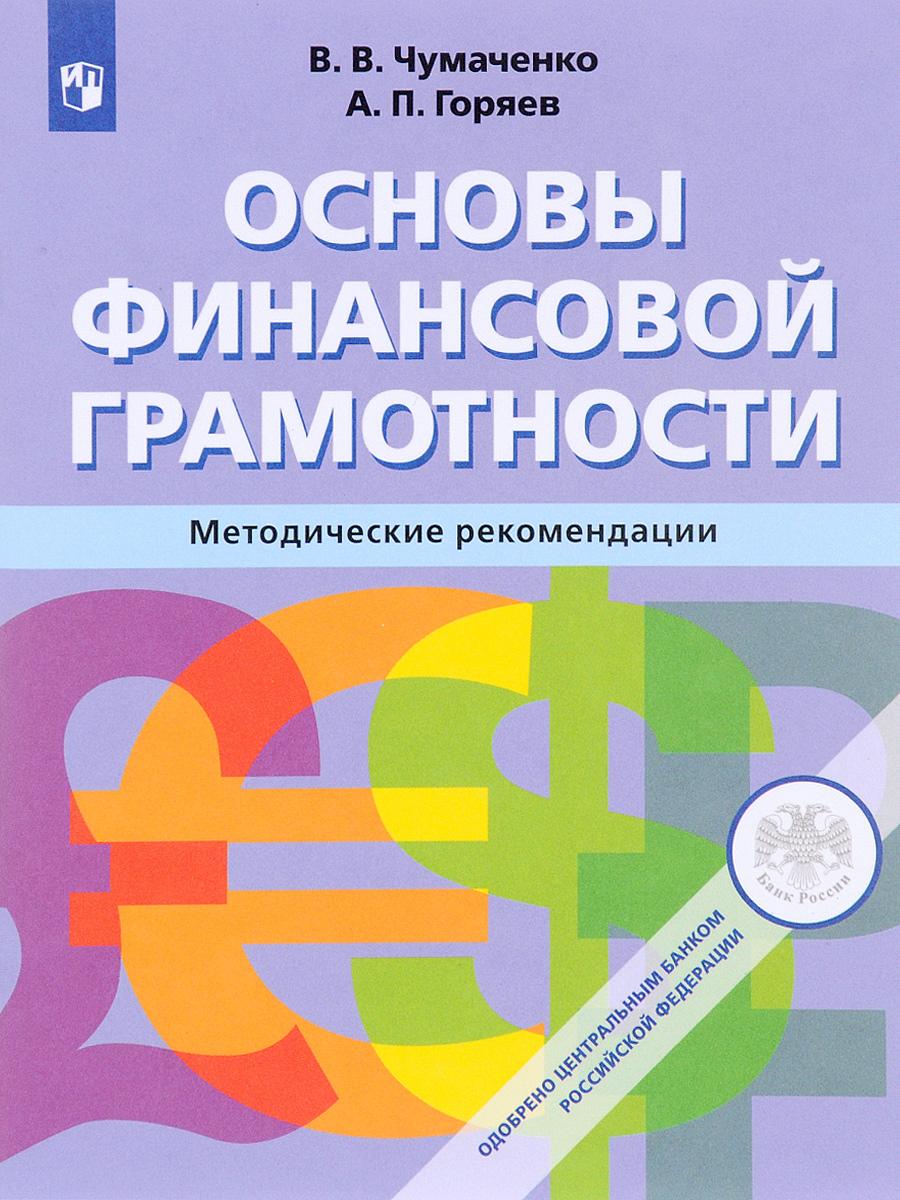 Основы финансовой грамотности. Методические рекомендации