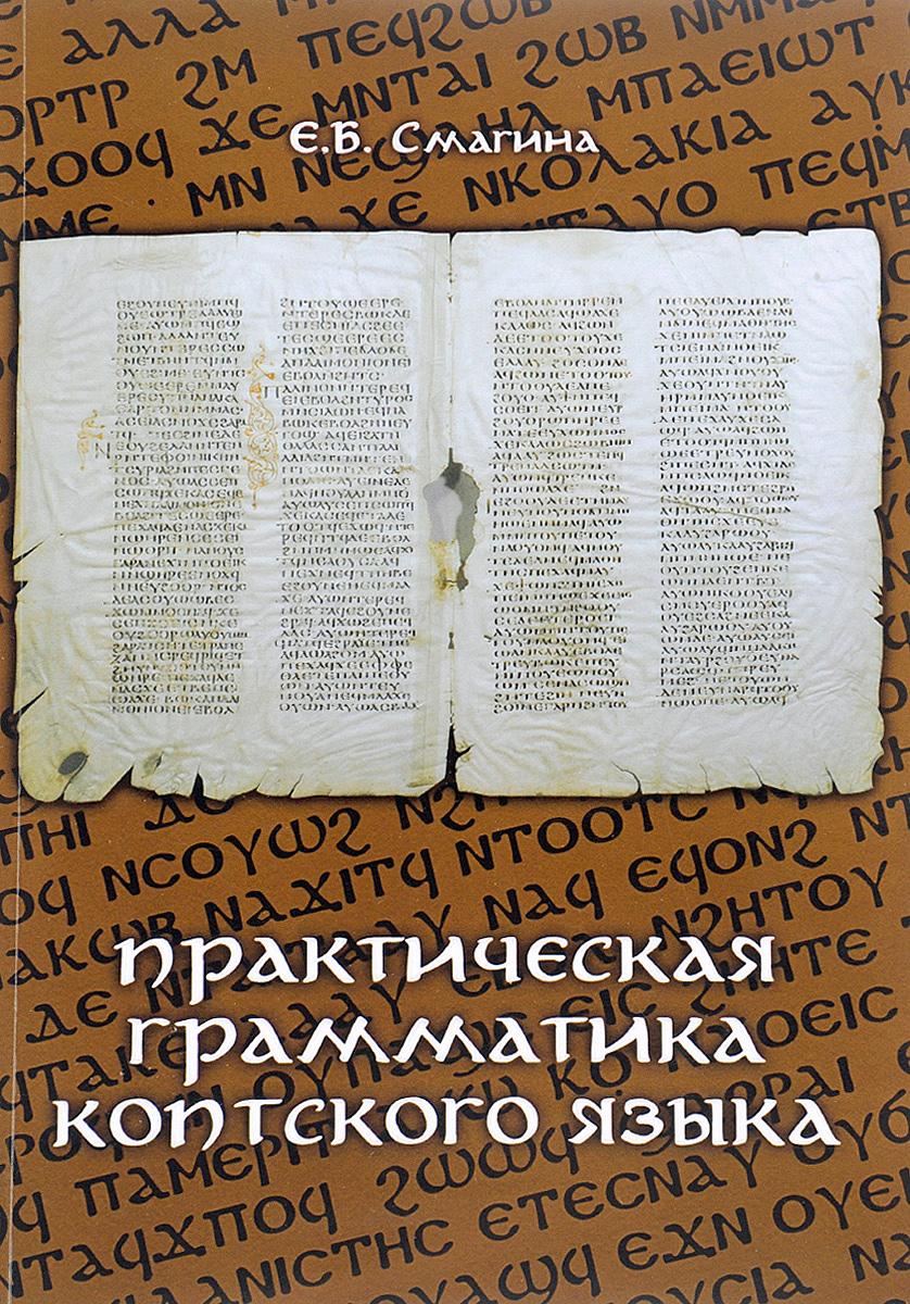 Практическая грамматика коптского языка. Учебное пособие