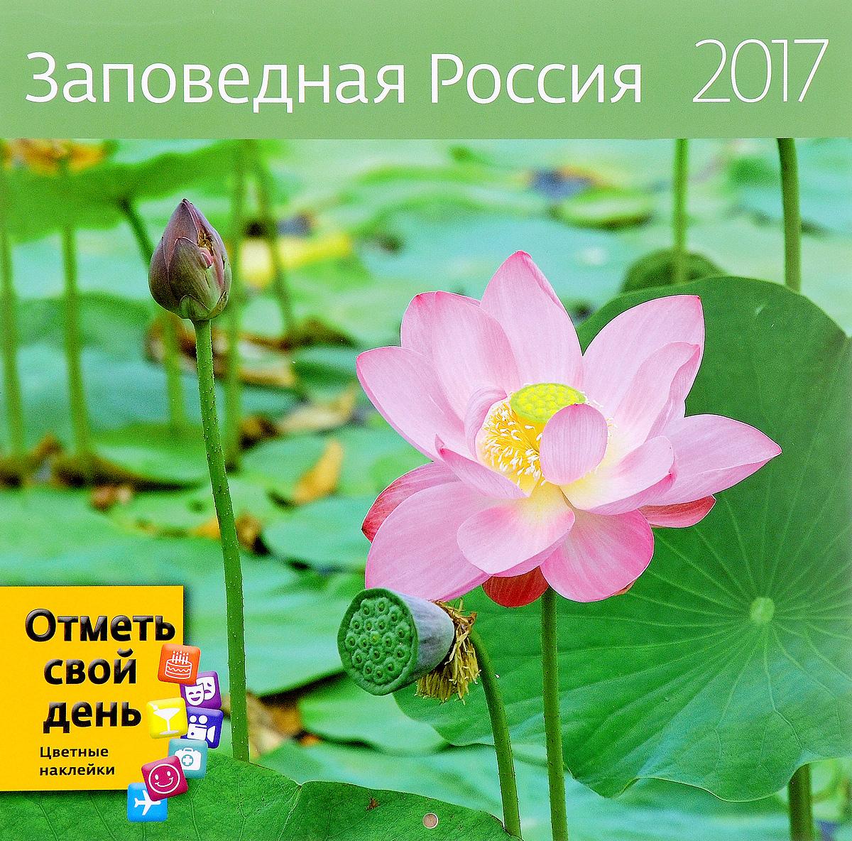 Календарь 2017. Заповедная Россия (+ наклейки)