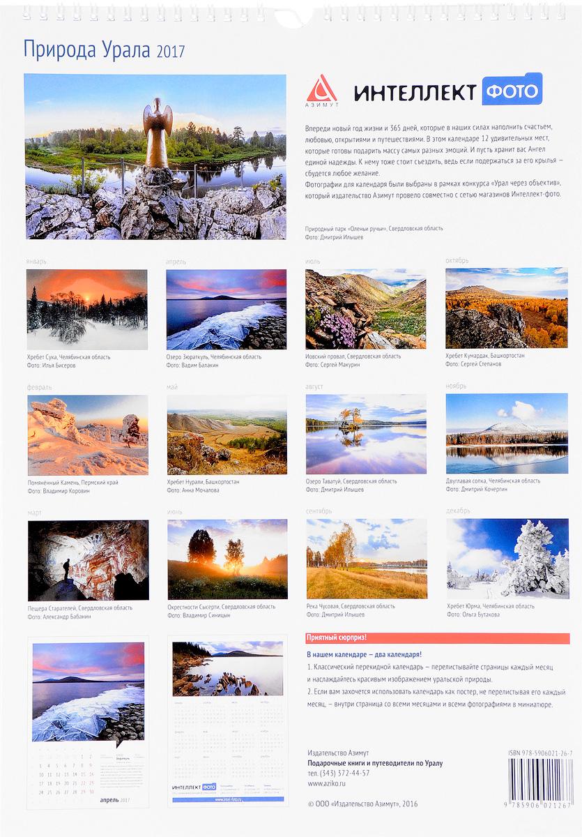Календарь 2017 (на спирали). Природа Урала
