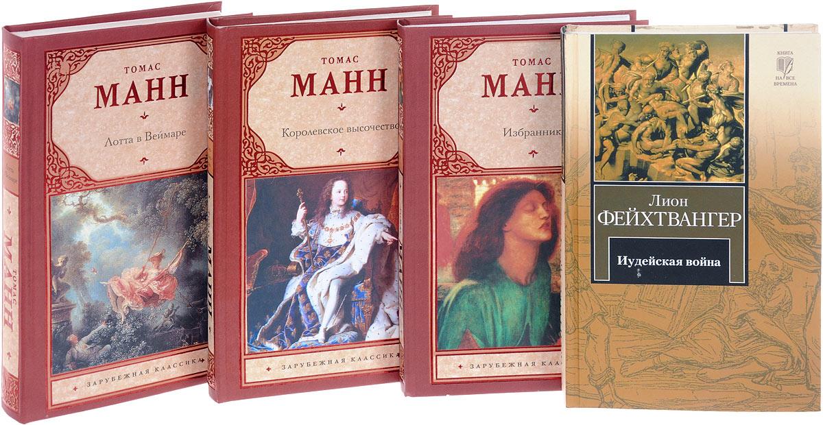 Зарубежные исторические романы (комплект из 4 книг)