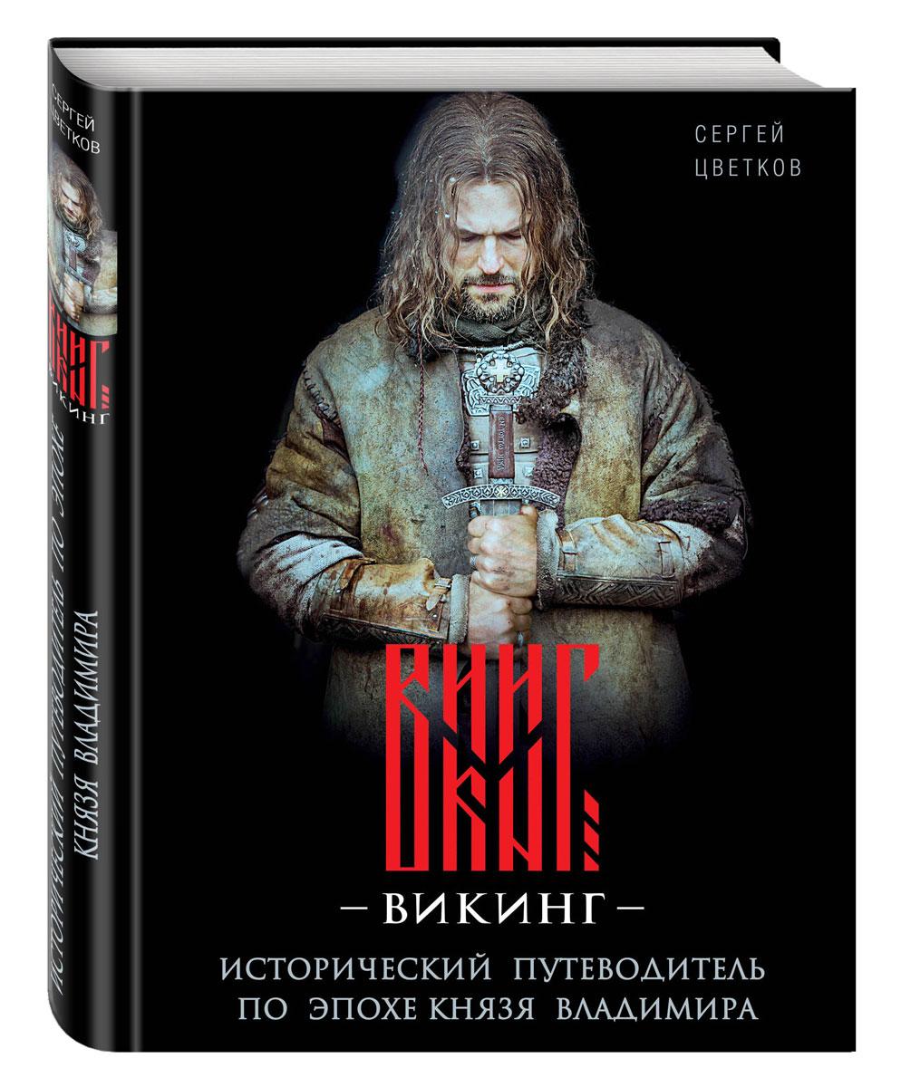 Викинг. Исторический путеводитель по эпохе князя Владимира