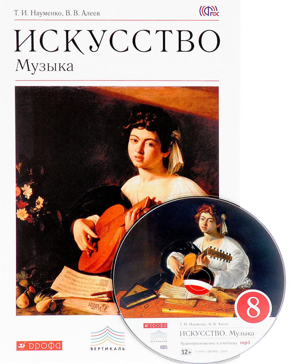 Искусство. Музыка. 8 класс. Учебник (+ CD)
