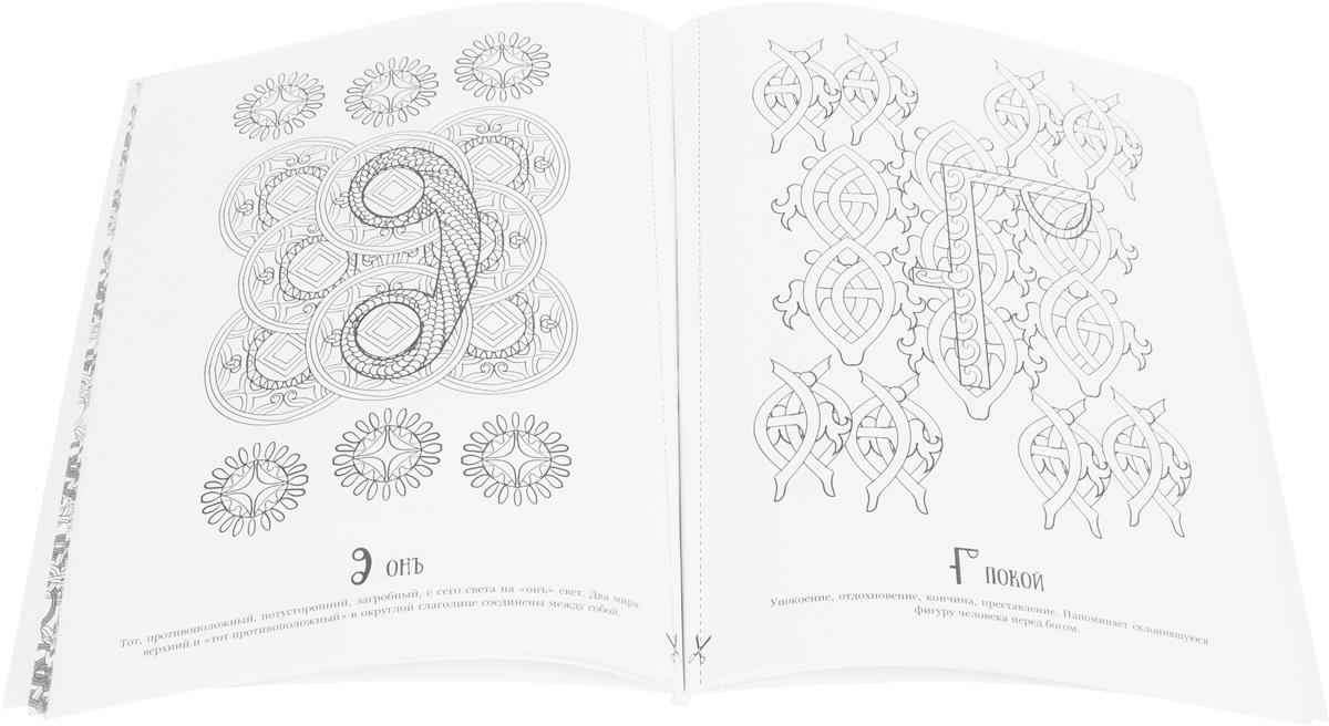 Древнеславянская животворящая глаголица (комплект из 2 книг)