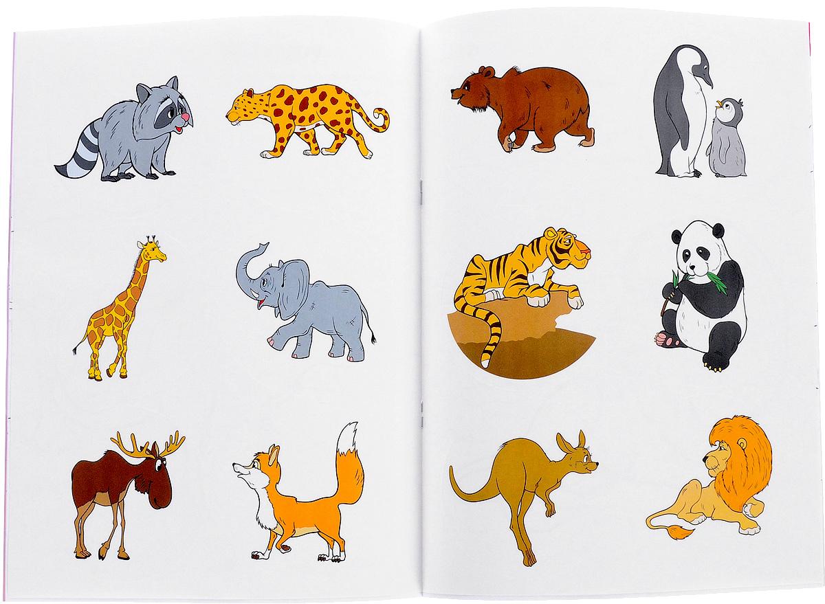 Дикие животные мира. Мир динозавров. Морской мир (комплект из 3 книг)