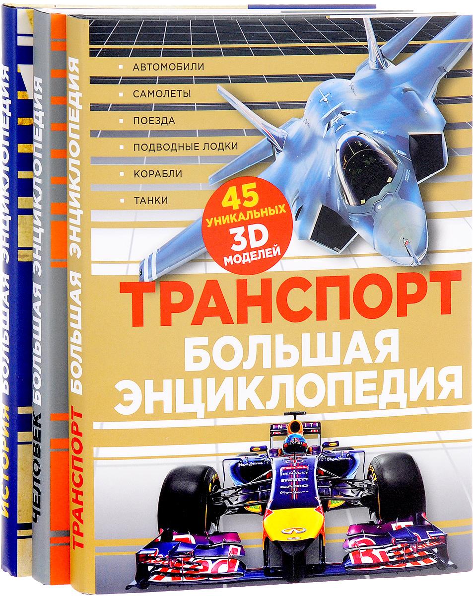 Большая энциклопедия (комплект из 3 книг)