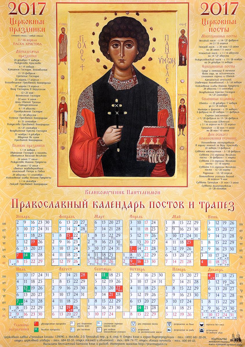 Православный календарь постов и трапез 2017. Великомученик Пантелеимон