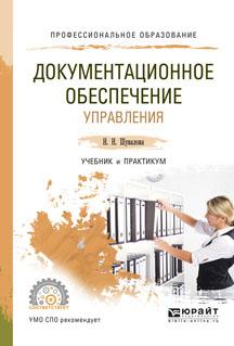Документационное обеспечение управления. Учебник и практикум