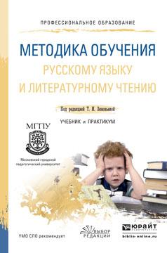 Методика обучения русскому языку и литературному чтению. Учебник и практикум