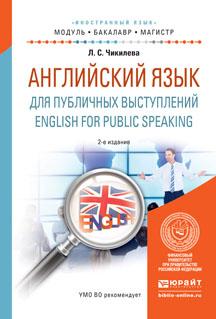 English for Public Speaking / Английский язык для публичных выступлений. Учебное пособие