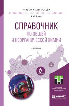Справочник по общей и неорганической химии. Учебное пособие