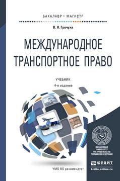 Международное транспортное право. Учебник