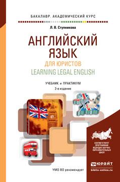 Learning Legal English / Английский язык для юристов. Учебник и практикум