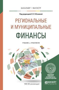 Региональные и муниципальные финансы. Учебник и практикум