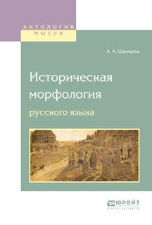 Историческая морфология русского языка