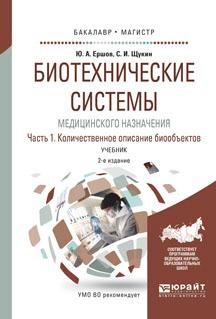 Биотехнические системы медицинского назначения. Учебник. В 2 частях. Часть 1. Количественное описание биообъектов