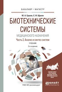 Биотехнические системы медицинского назначения. Учебник. В 2 частях. Часть 2. Анализ и синтез систем