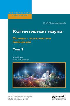 Когнитивная наука. Основы психологии познания. Учебник. В 2 томах. Том 1