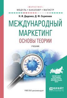 Международный маркетинг. Основы теории. Учебник