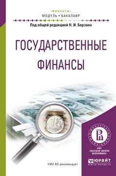 Государственные финансы. Учебное пособие