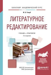 Литературное редактирование. Учебник и практикум