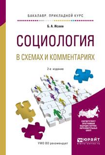 Социология в схемах и комментариях. Учебное пособие