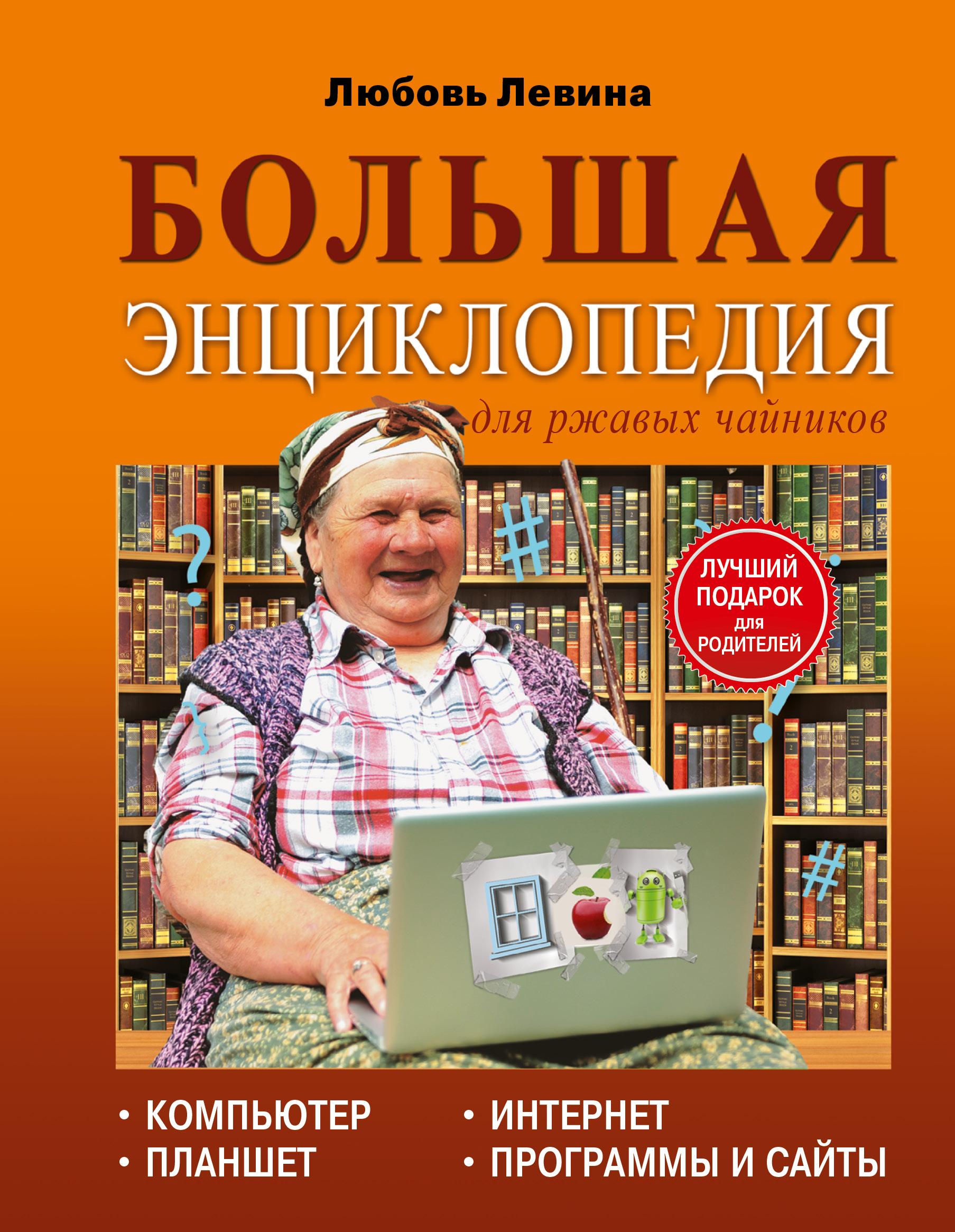 Большая энциклопедия. Компьютер, планшет, Интернет для ржавых чайников