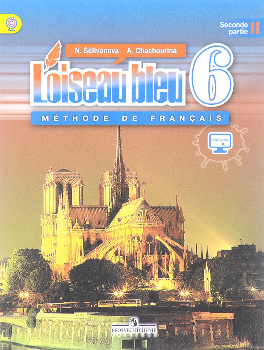 L'oiseau bleu 6: Methode de francais: Seconde Partie II / Французский язык. Второй иностранный язык. 6 класс. Учебник. В 2 частях. Часть 2